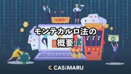 ギャンブルで役立つモンテカルロ法の概要