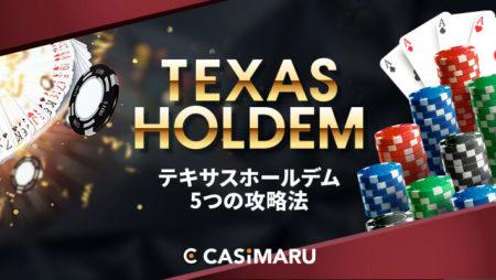 テキサスホールデムの5つの戦略 ( ポーカーストラテジー )