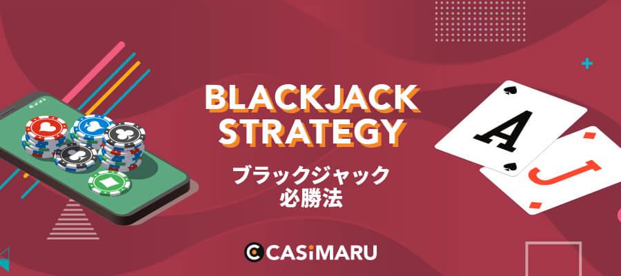 ブラックジャックの必勝法、 カードカウンティング、コツの活用