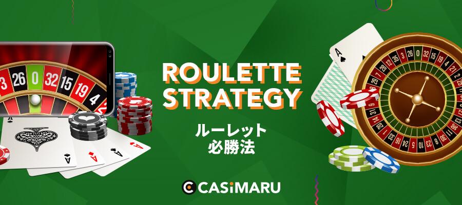 roulette-winning-strategy