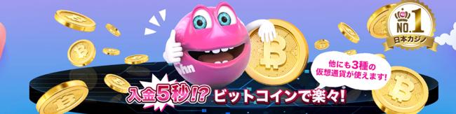 ベラジョンカジノのビットコイン対応