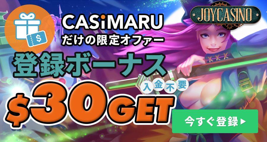 joy-casino-review