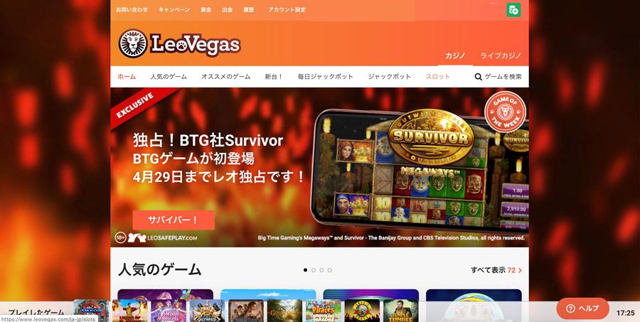 leo-vegas-design