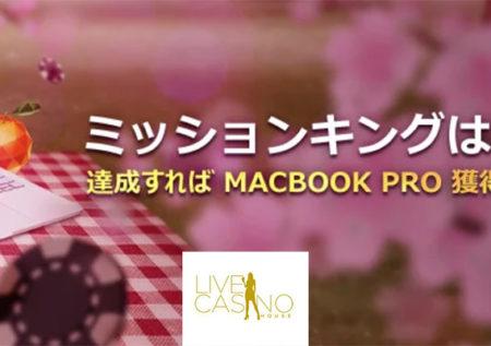 ライブカジノハウスでMacbookが当たる?