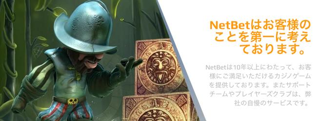 netbet-client-first