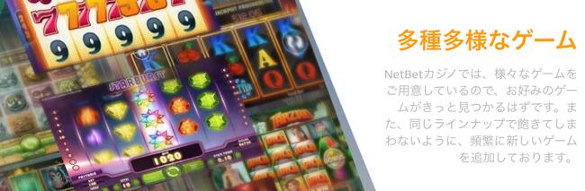 netbet-game-variation