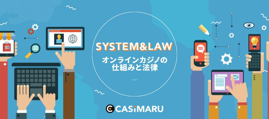 オンラインカジノの仕組みと法律 – 違法なのか?