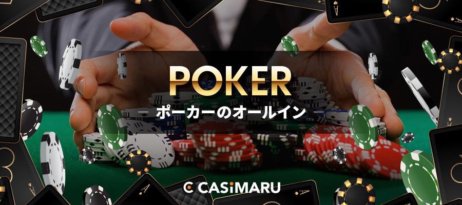 ポーカー / テキサスホールデムのオールイン – 特徴とタイミングの攻略