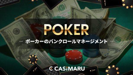 ポーカーのバンクロールマネジメント ガイド