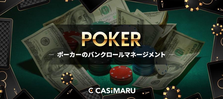 poker-bank-roll-management
