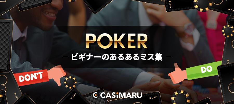 poker-beginner-common-mistake
