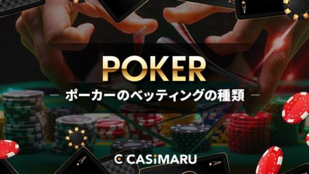 ポーカーのベッティングの種類 (ベット上限別   テキサスホールデム対応)
