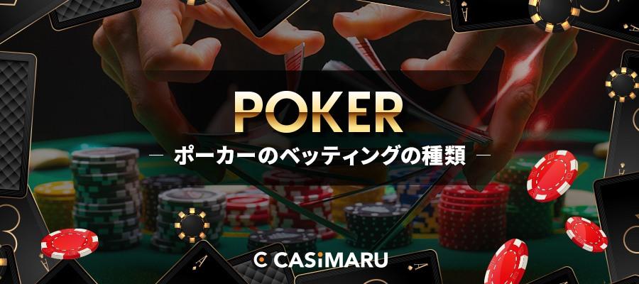 poker-betting-limit-variations