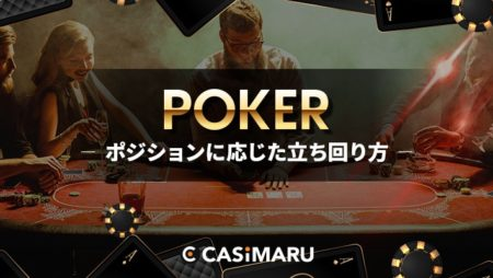 ポーカーのポジションに応じた立ち回り方解説