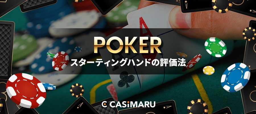 poker-how-to-evaluate-starting-hand