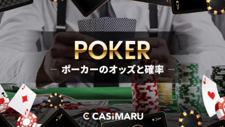 ポーカーのオッズと確率をマスターしよう(テキサスホールデム対応) – 勝率アップのコツ