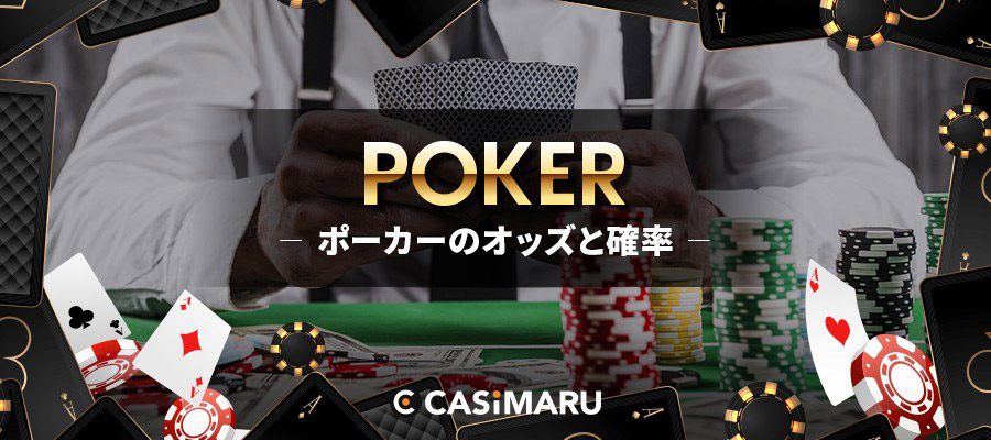 poker-odds-probability