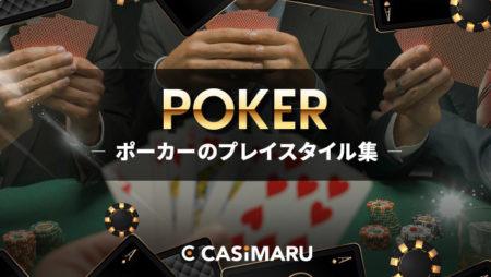 ポーカーのプレイスタイルの研究 – 一歩先を行く先読みの極意