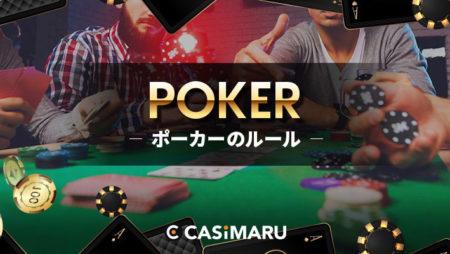 ポーカーのルール、やり方、役の強さ 初心者でもわかる