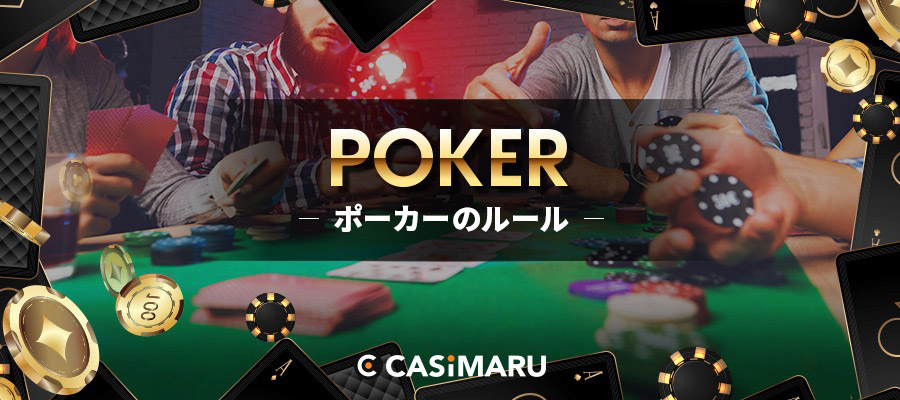 poker-rules-review