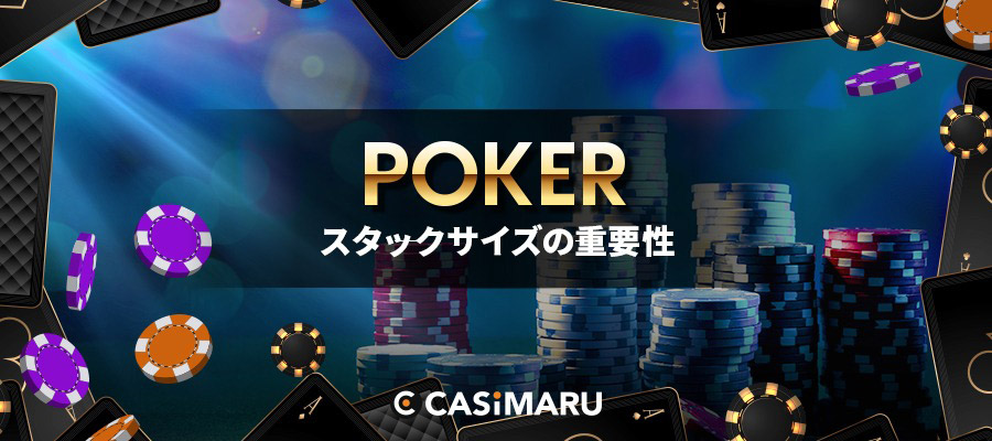 ポーカーのスタックサイズの重要性 – リスク見積りポイント