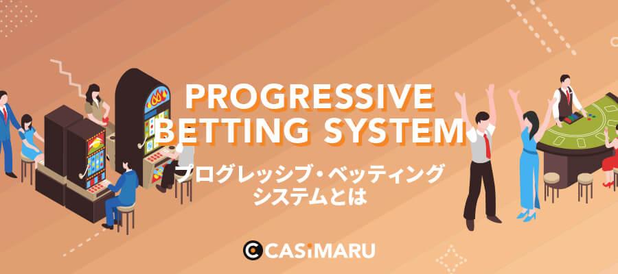 プログレッシブ・ベッティング・システムの分かりやすい説明