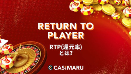 RTP(還元率)とは?カジノ入門者が知っておくべき大切なこと