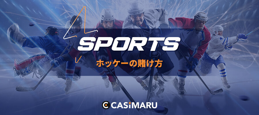 sports-betting-how-to-betting-hockey