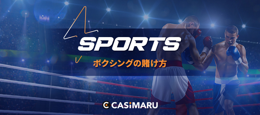 sports-booking-how-to-betting-boxing