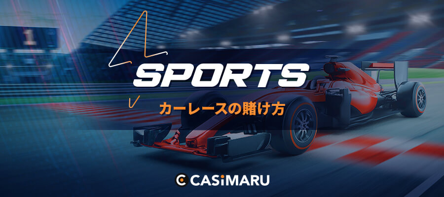 sports-booking-how-to-betting-car-race