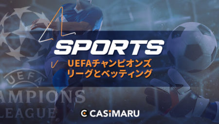 UEFAチャンピオンズリーグとベッティング(ブックメーカー)