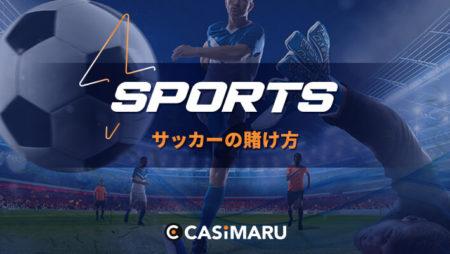 サッカーの賭け方 – 競技別ブックメーカー攻略シリーズ