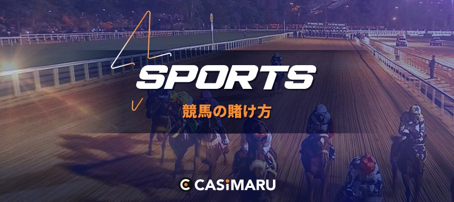 sports-booking-how-to-betting-horse-race