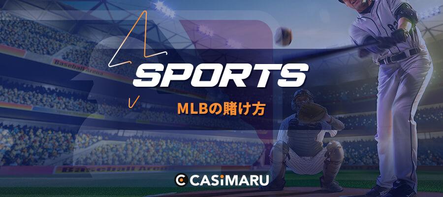 sports-booking-how-to-betting-mlb-major-league-baseball