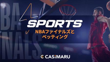 NBAファイナルとベッティング(ブックメーカー)