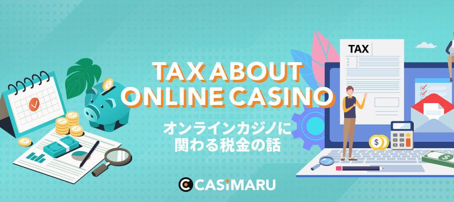 オンラインカジノに関わる税金の話