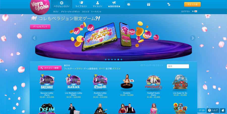 ベラジョンカジノのサイトデザイン