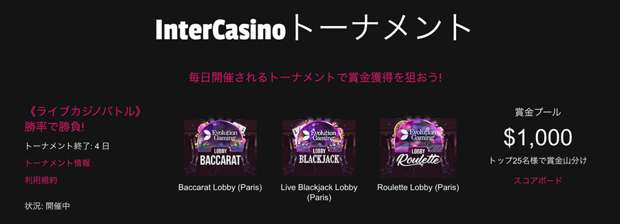 inter-casino_tournament