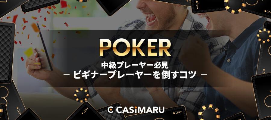 ビギナーのポーカープレーヤーを負かす方法