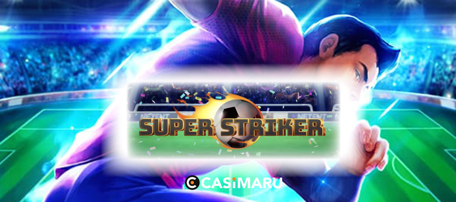 スーパー ストライカー スロット (Super Striker Slot)の詳細解説