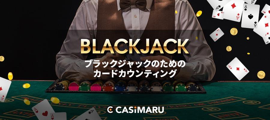 blackjack-card-counting