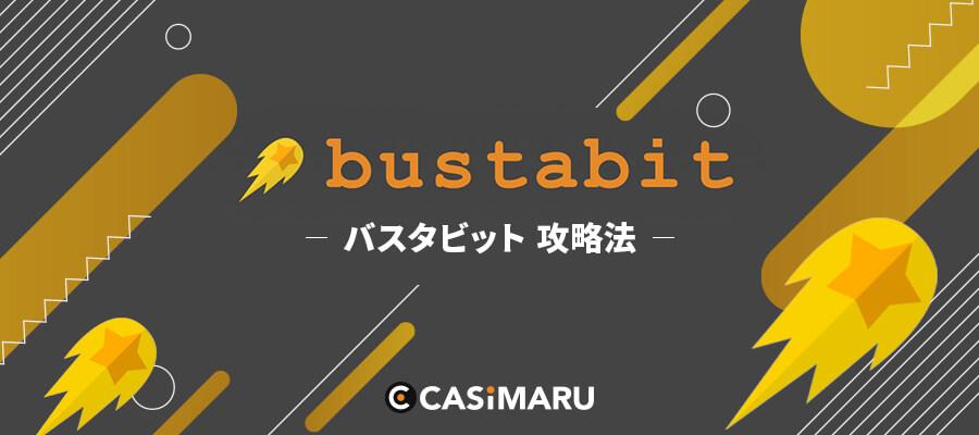 bustabit-strategy