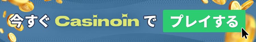 casinoin-io-register-now
