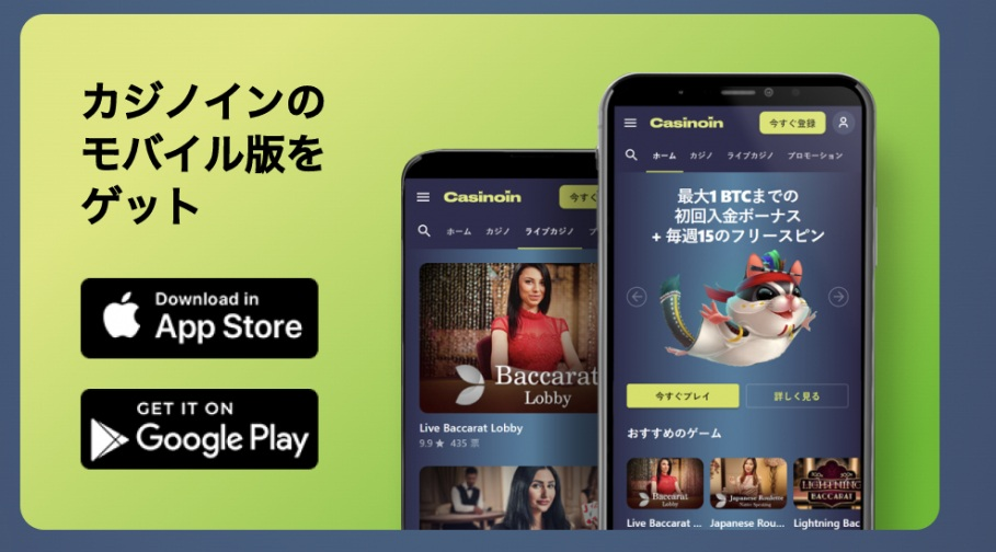 casinoin_mobile
