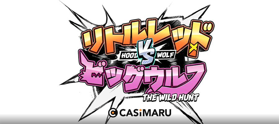 hood-vs-wolf-banner