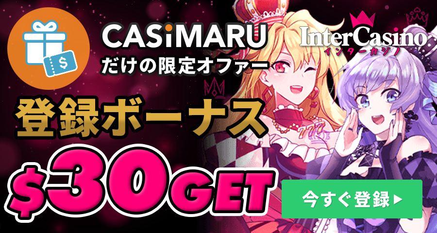 inter-casino-review