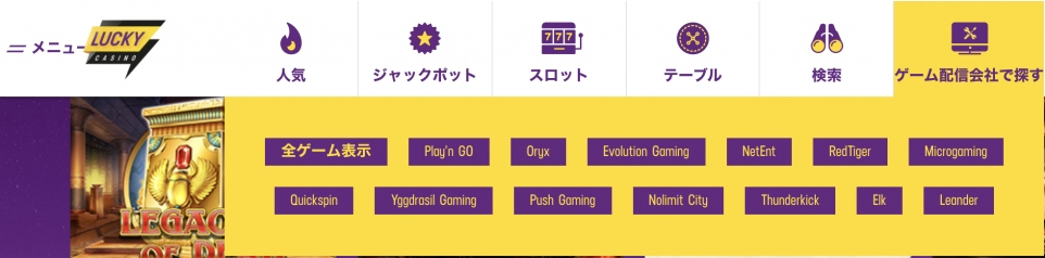 lucky-casino-providers