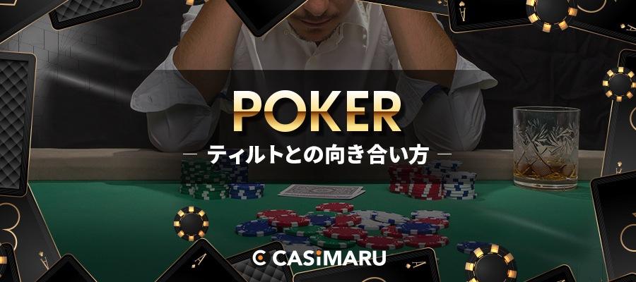 ティルトとの向き合い方 – ポーカー上達のヒント