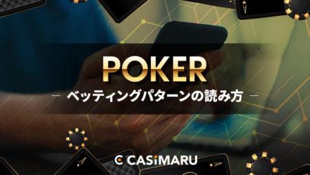 ベットパターンの読み方 – ポーカー対戦相手の研究