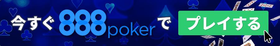 888-poker-casino-register-now